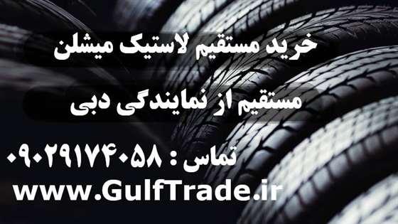 خرید عمده تایر میشلن چینی از نمایندگی دبی امارات
