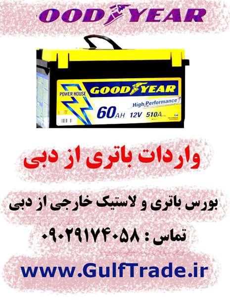 واردات لاستیک نکسن و رویال بلک از دبی