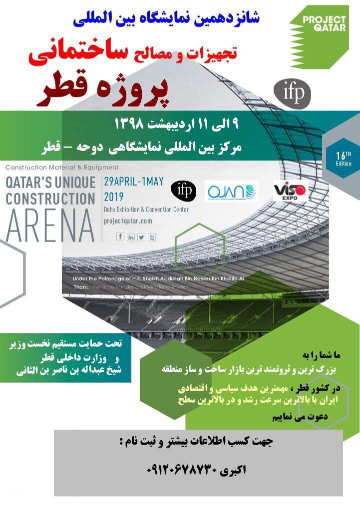 نمایشگاه ساختمان تخصصی بین المللی دوحه قطر
