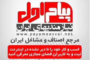 ثبت آگهی در مرجع اصناف و معرفی مشاغل ایران
