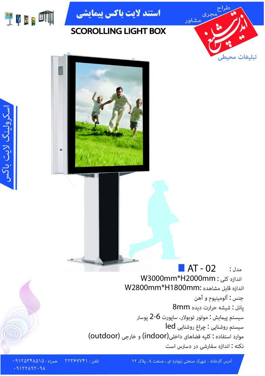 تابلو تبلیغاتی اسکرولینگ یک تابلو با هفت تبلیغ