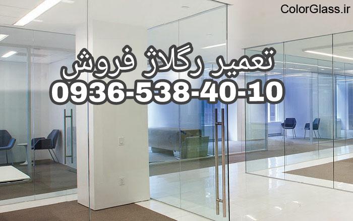 تعمیر شیشه سکوریت رگلاژ درب شیشه ای (میرال)( 09365384010 تعمیرات شیشه نشکن پارسیان ) ارزان و رایگان