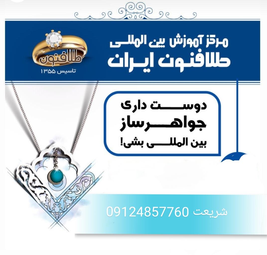 آموزشگاه ساخت طلا و جواهر سازی طلافنون شعبه تهرانپارس