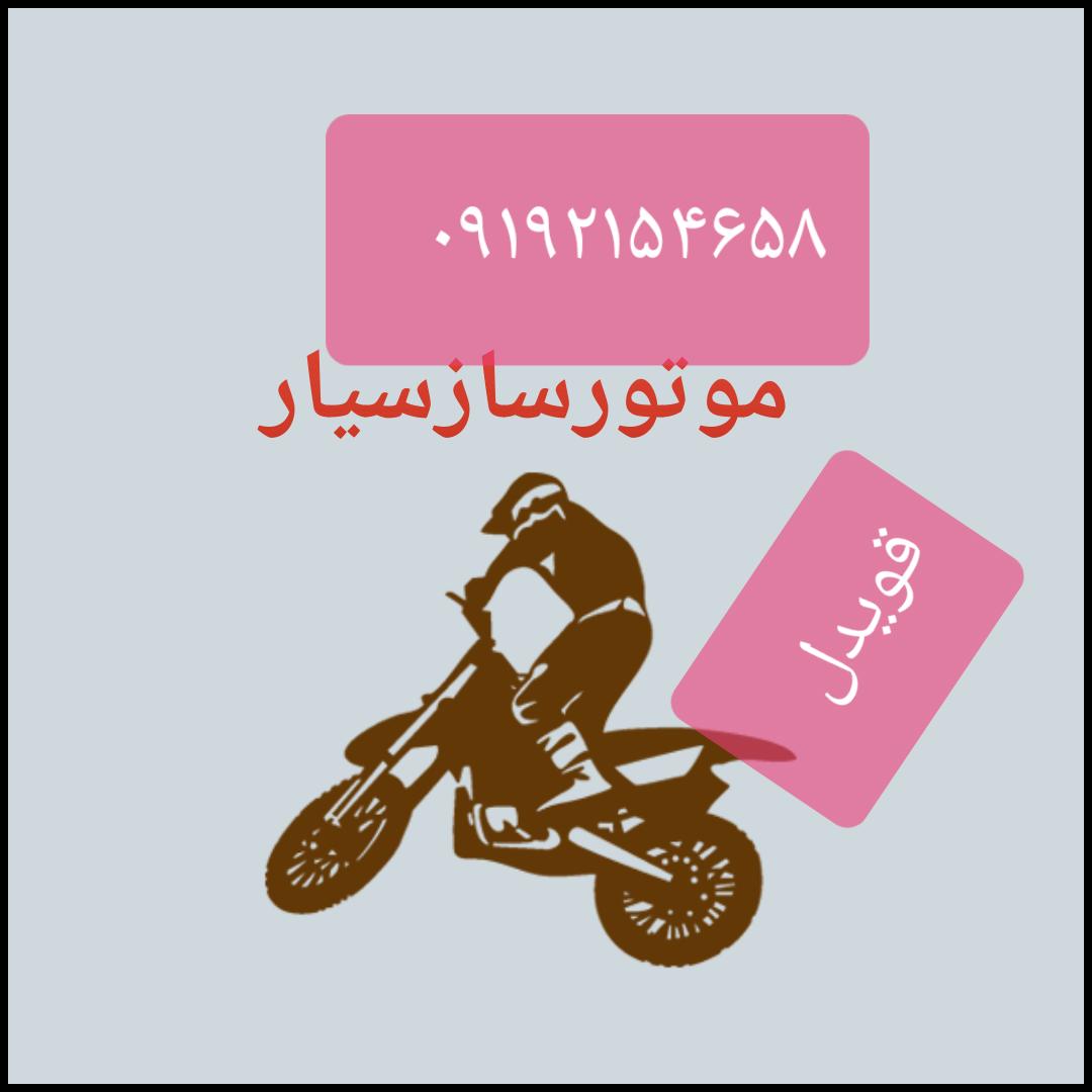 تعمیرکار سیار موتور سیکلت شرق تهران،امدادموتورسیکلت شبانه روزی