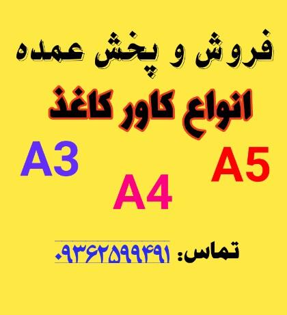 تولید و فروش عمده کاور کاغذ A4,a5وa3