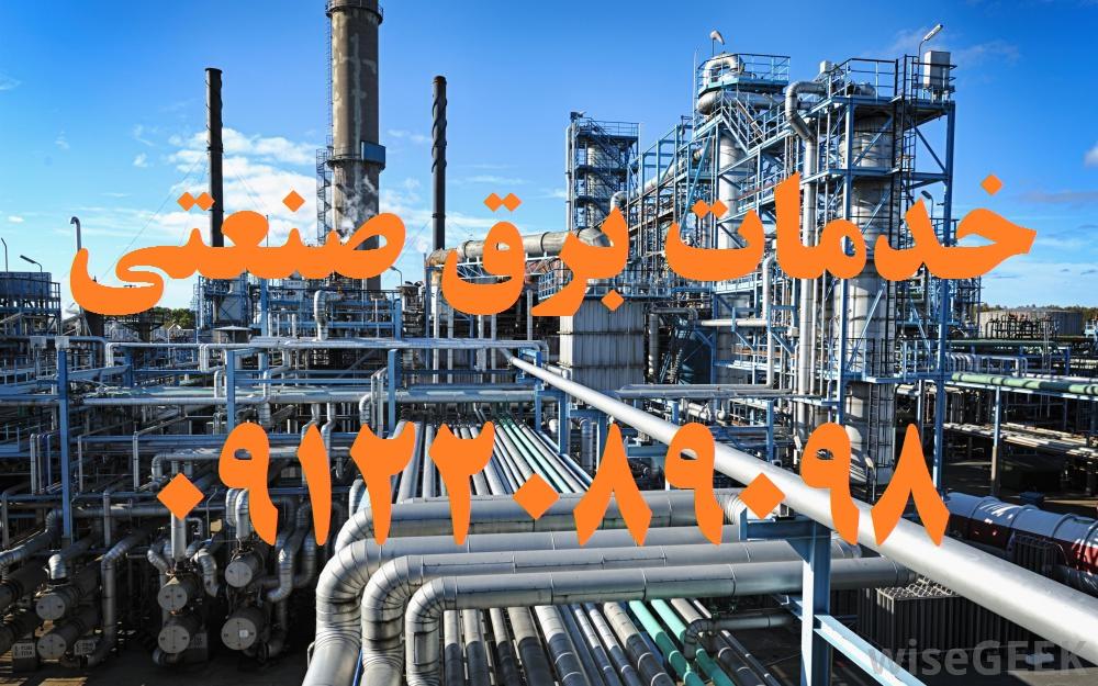 خدمات تخصصی برق و اتوماسیون صنعتی