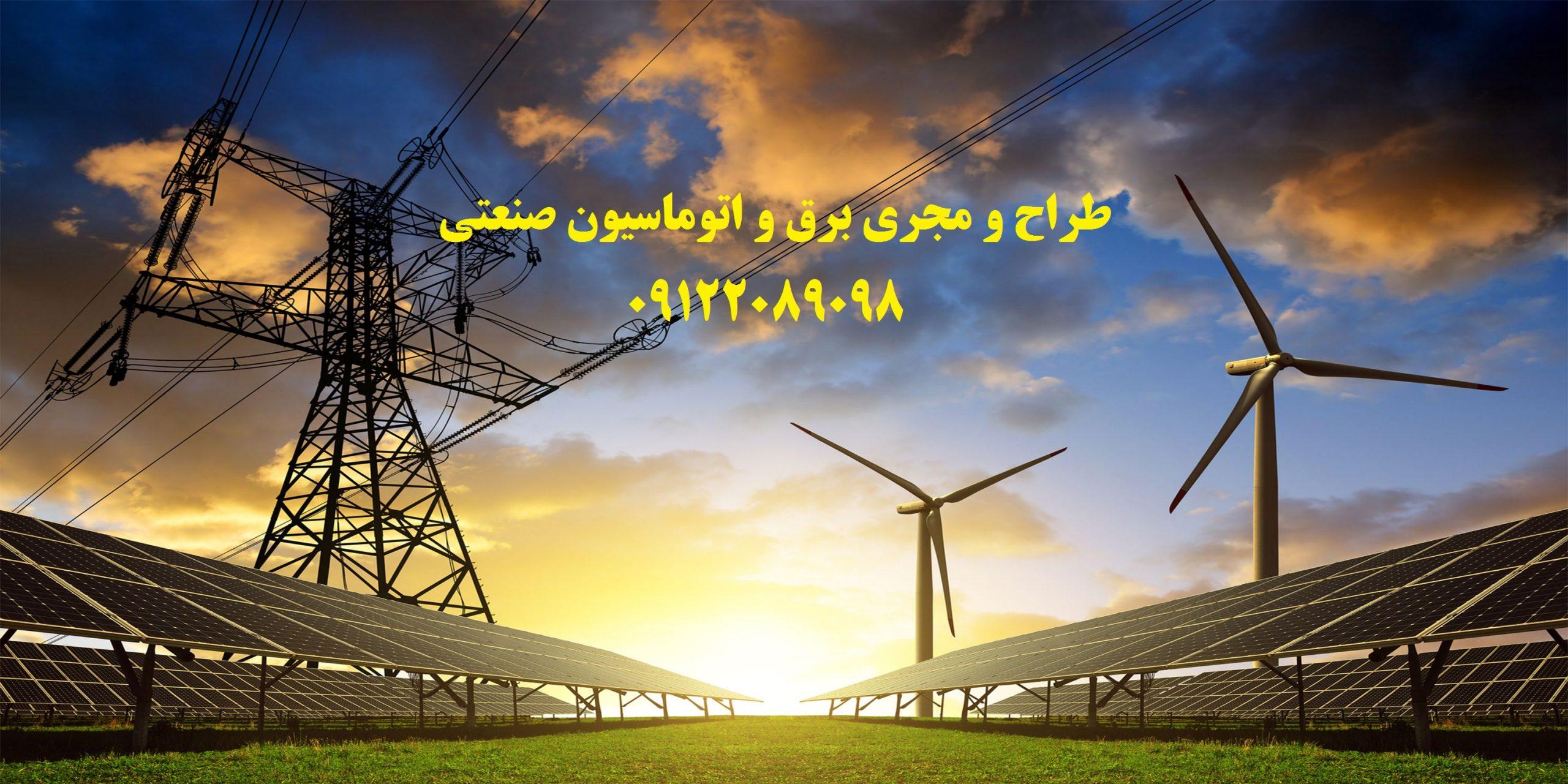 اجراء برق دستگاههای کارخانجات صنعتی