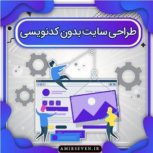 طراحی وب و راه اندازی فروشگاه آنلاین