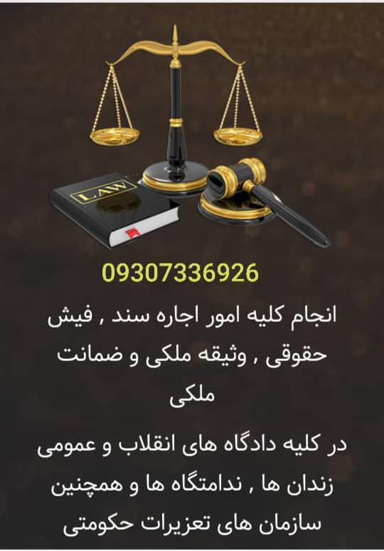 فیش حقوقی برای طلاق غیابی/ضامن کارمندبرای طلاق غیابی/فیش حقوقی برای کفالت دادگاه09016453317