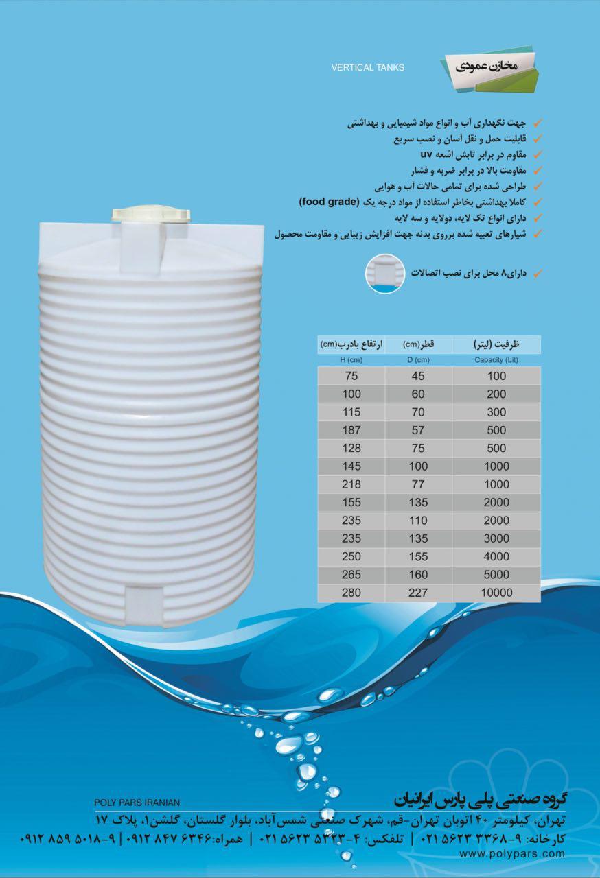 تولید و فروش انواع مخازن و محصولات پلی اتیلن