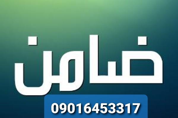 فیش حقوقی برای طلاق غیابی/ضامن کارمندبرای طلاق غیابی/فیش حقوقی برای کفالت دادگاه۰۹۰۱۶۴۵۳۳۱۷