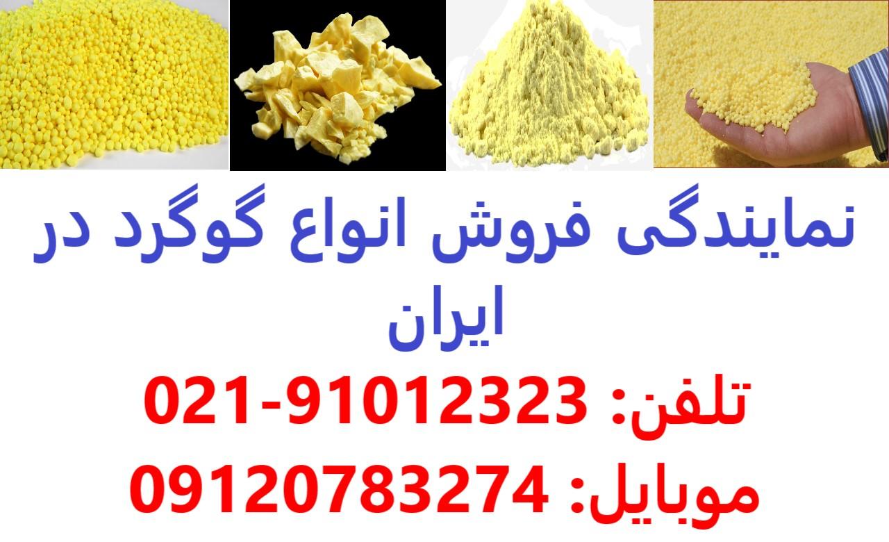 خرید و فروش انواع گوگرد در ارومیه تبریز اردبیل