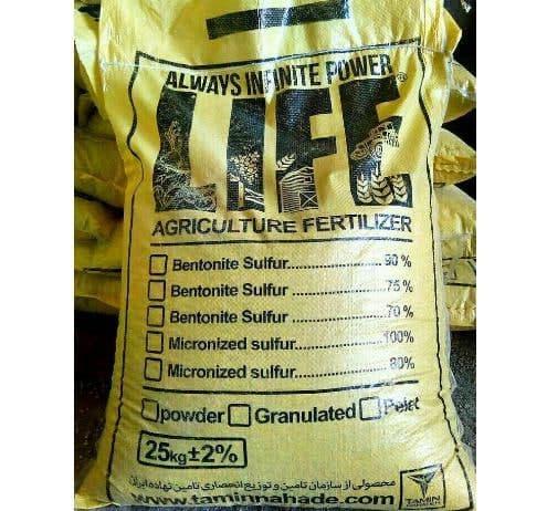 گوگرد پودری | فروش گوگرد پودری | Powder Sulphur | گوگرد بنتونیت دار | فروش گوگرد بنتونیت دار