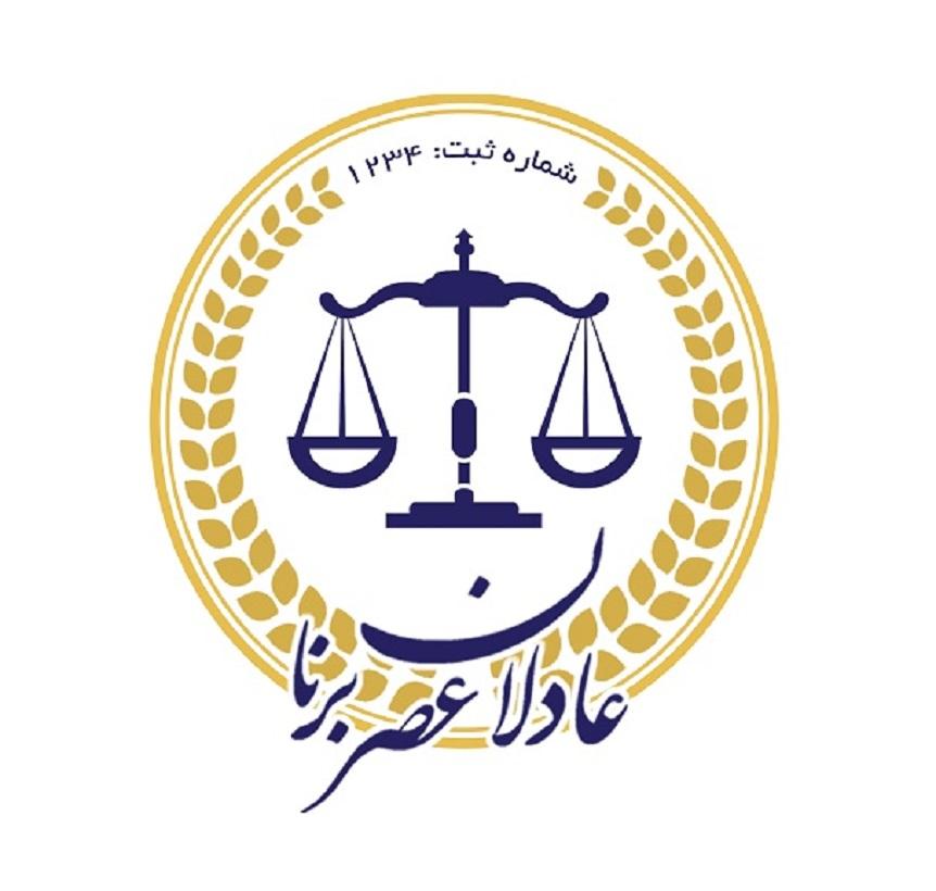 موسسه حقوقی داوری عادلان عصر برنا