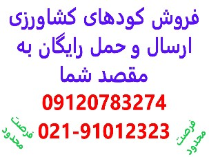 فروش ویژه کودهای کشاورزی و صنعتی و پالایشگاهی با ارسال و حمل رایگان در ایران