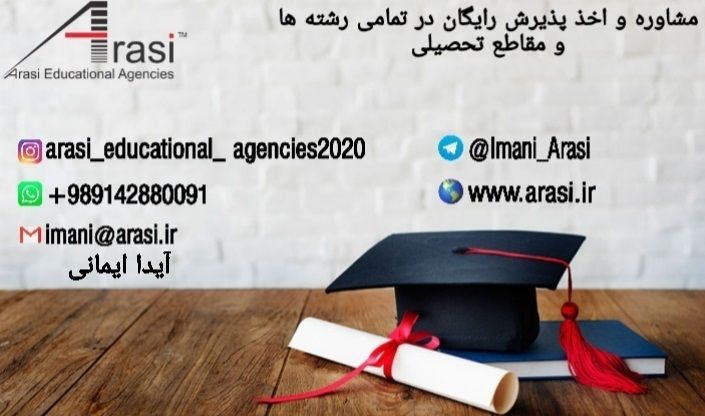 مشاوره و اخذ پذیرش تحصیلی رایگان در کلیه مقاطع از کالج و دانشگاههای جهان توسط موسسات Arasi
