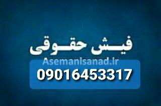 ضامن دادگاه تهران/ضامن دادسراتهران/ضامن دادگاه فیش حقوقی/فیش حقوقی برای ضامن09362817061
