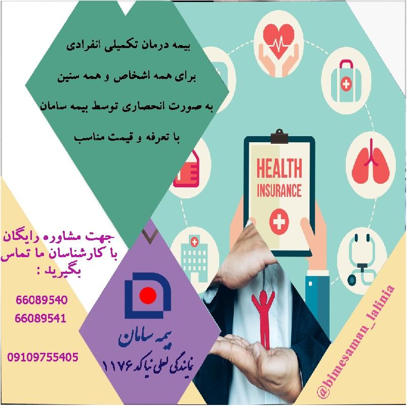 بیمه درمان تکمیلی انفرادی و خانواده سامان