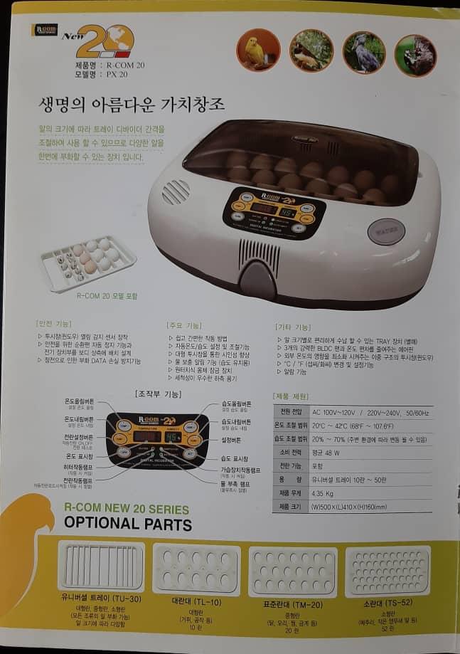 نمایندگی فروش دستگاه جوجه کشی آرکام کره جنوبی