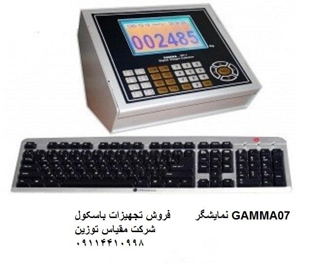 تعمیر وفروش نمایشگر Gamma 07