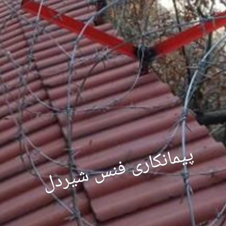 نصاب فنس و سیم خاردار09127205590