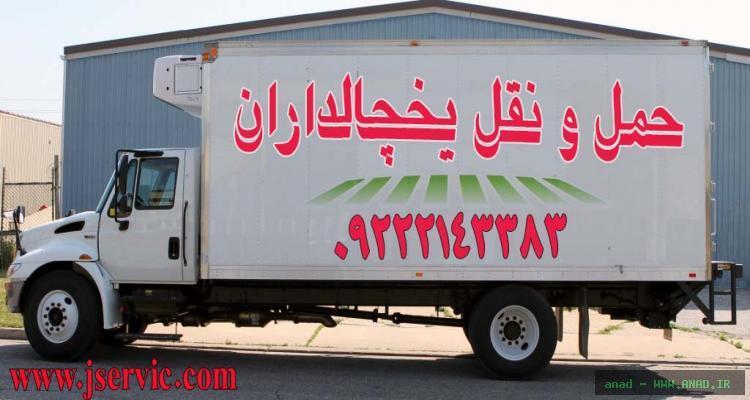 خدمات حمل و نقل یخچالی همدان