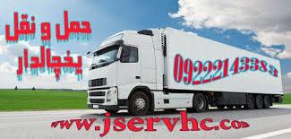 صادرات و واردات انواع بار با انواع کامیون های یخچالی ترانزیت و تانکردار